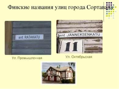 Финские названия улиц города Сортавала