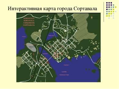 Интерактивная карта города Сортавала
