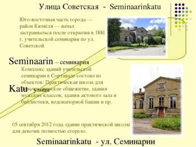 Улица Советская - Seminaarinkatu Seminaarin – семинария Katu - улица Seminaar...