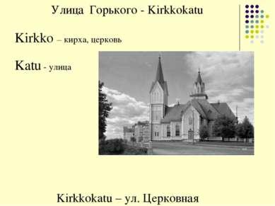 Улица Горького - Kirkkokatu Kirkkokatu – ул. Церковная Kirkko – кирха, церков...