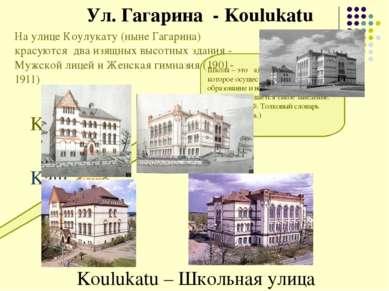 Ул. Гагарина - Koulukatu Koulukatu – Школьная улица Koulu – школа Katu - улиц...