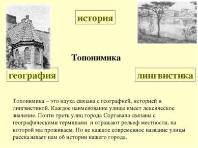 Топонимика Топонимика – это наука связана с географией, историей и лингвистик...