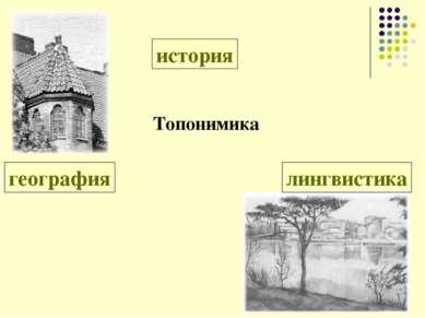 Топонимика география история лингвистика