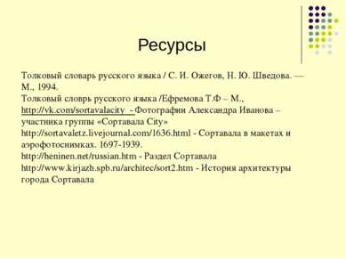 Толковый словарь русского языка / С. И. Ожегов, Н. Ю. Шведова. — М., 1994. То...