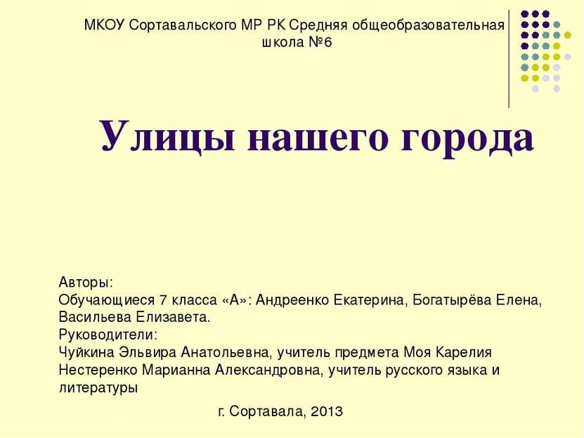 Улицы нашего города Авторы: Обучающиеся 7 класса «А»: Андреенко Екатерина, Бо...