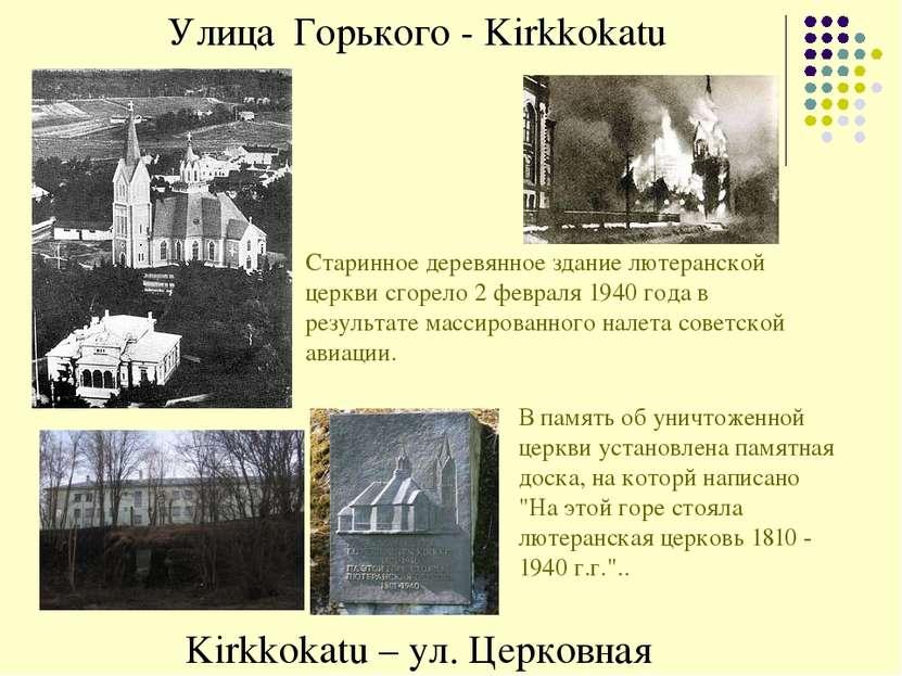Улица Горького - Kirkkokatu Kirkkokatu – ул. Церковная Старинное деревянноез...