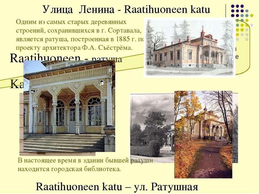 Улица Ленина - Raatihuoneen katu Raatihuoneen katu – ул. Ратушная Raatihuonee...