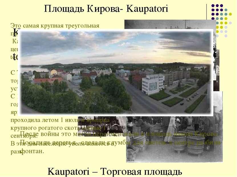 Площадь Кирова- Kaupatori Kaupatori – Торговая площадь Kaupa– торговый tori -...