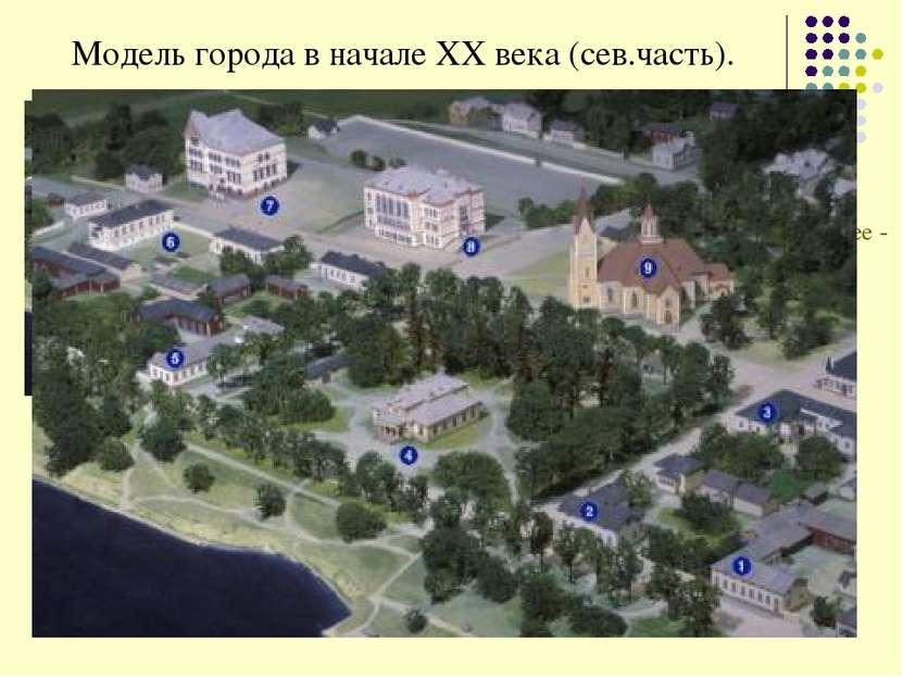 Модель города в начале ХХ века (сев.часть). 1. Дом Берга с 1840-х годов. Един...