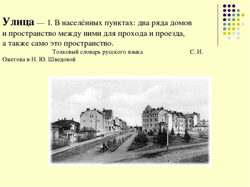 Улица — 1. В населённых пунктах: два ряда домов и пространство между ними для...