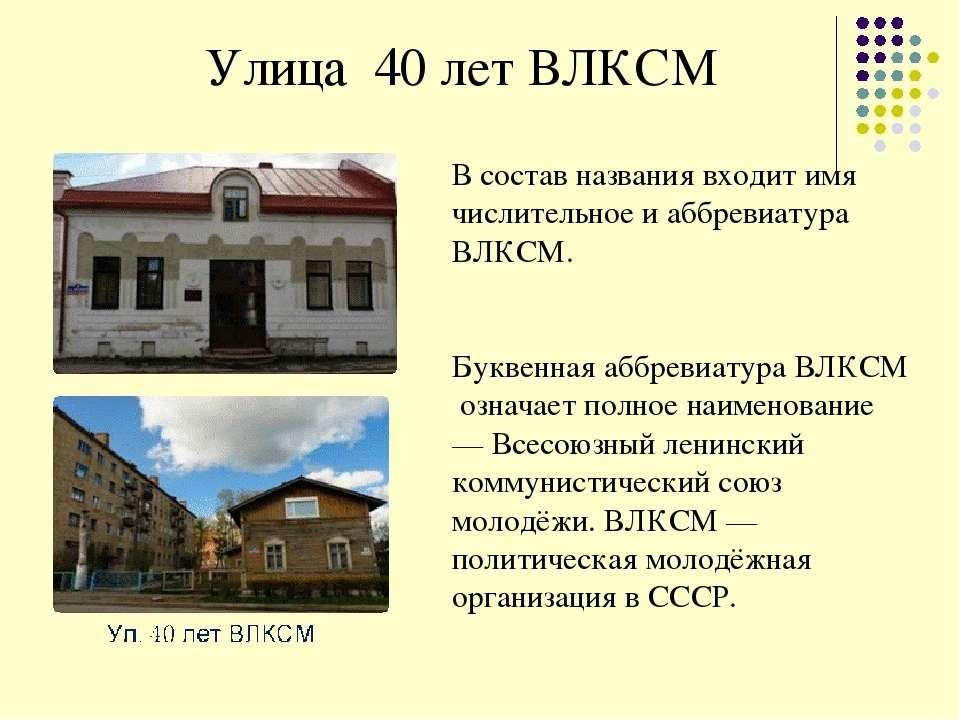 Улица 40 лет ВЛКСМ В состав названия входит имя числительное и аббревиатура В...