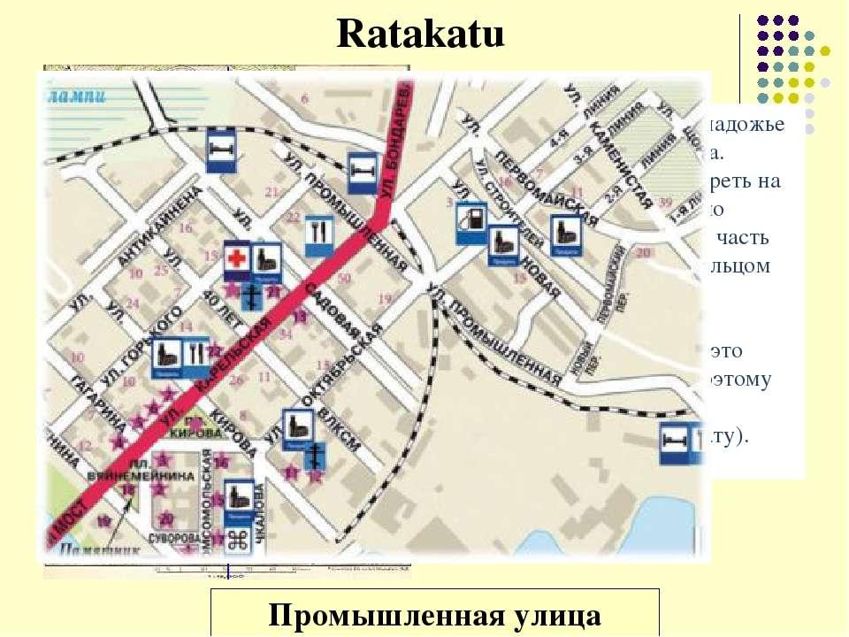 Ratakatu Промышленная улица rata katu железная дорога улица Железнодорожная у...
