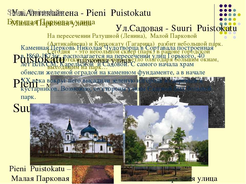 Ул.Садовая - Suuri Puistokatu Ул.Антикайнена - Pieni Puistokatu Puistokatu – ...