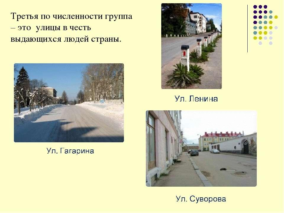 Третья по численности группа – это улицы в честь выдающихся людей страны.