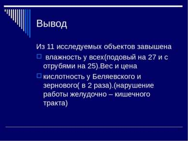 Вывод Из 11 исследуемых объектов завышена влажность у всех(подовый на 27 и с ...
