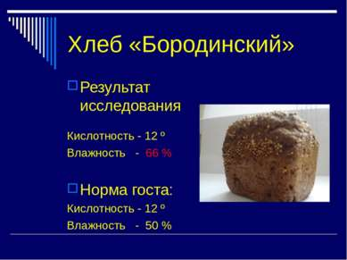 Хлеб «Бородинский» Результат исследования Кислотность - 12 º Влажность - 66 %...