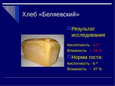 Хлеб «Беляевский» Результат исследования Кислотность - 14 º Влажность - 54 % ...