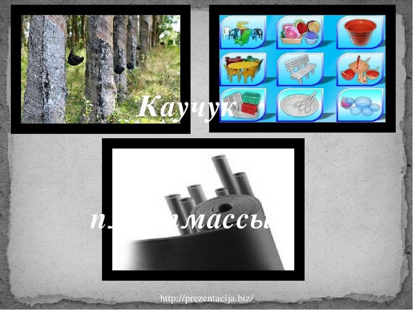 Каучук пластмассы http://prezentacija.biz/