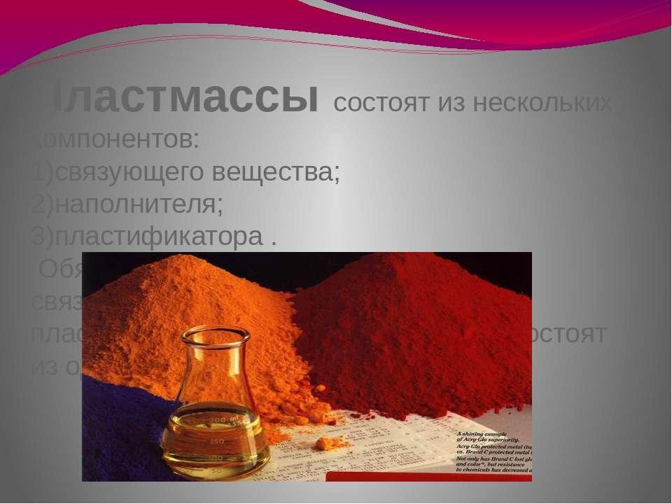Пластмассы состоят из нескольких компонентов: 1)связующего вещества; 2)наполн...