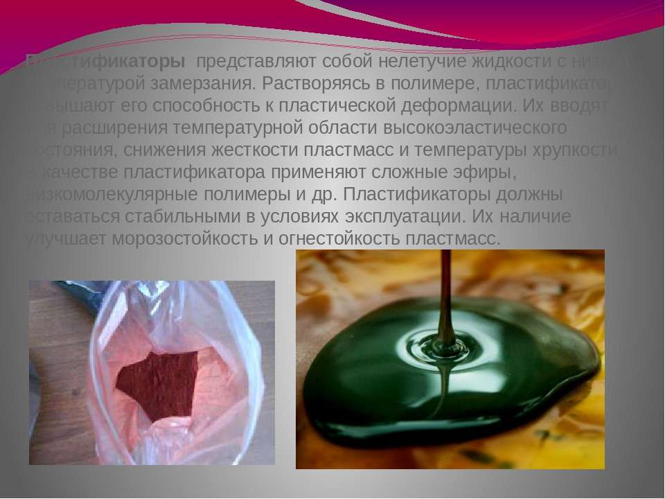 Пластификаторы представляют собой нелетучие жидкости с низкой температурой з...
