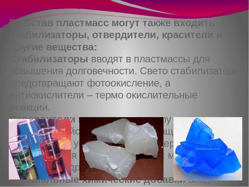 В состав пластмасс могут также входить стабилизаторы, отвердители, красители ...
