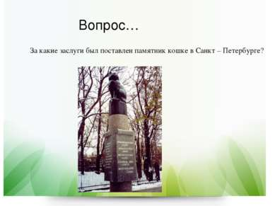 Вопрос… За какие заслуги был поставлен памятник кошке в Санкт – Петербурге?