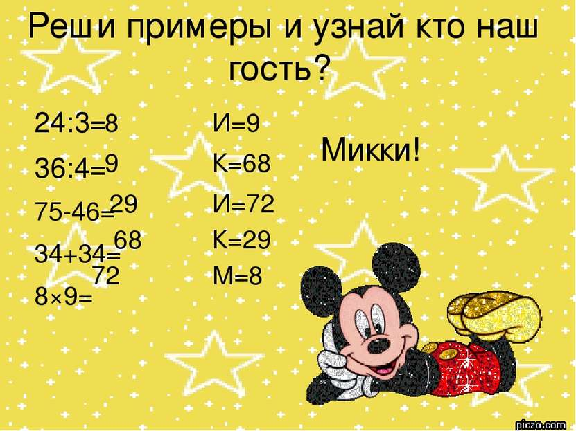 Реши примеры и узнай кто наш гость? 24:3= 36:4= 75-46= 34+34= 8×9= 8 9 29 72 ...