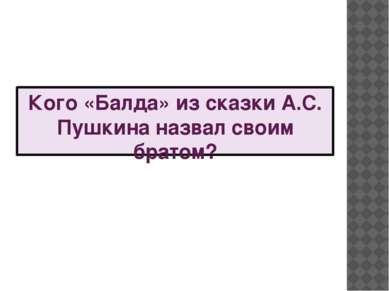 Кого «Балда» из сказки А.С. Пушкина назвал своим братом?