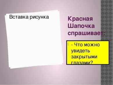 Красная Шапочка спрашивает: - Что можно увидеть закрытыми глазами?