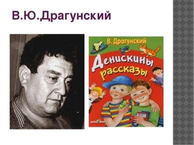 В.Ю.Драгунский