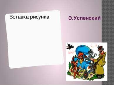Э.Успенский