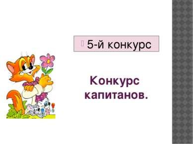 Конкурс капитанов. 5-й конкурс