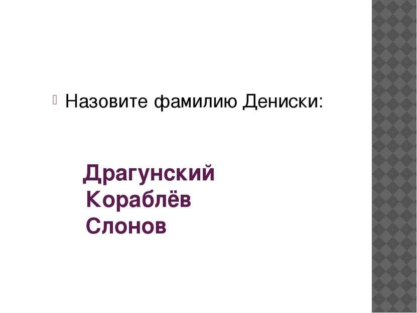 Драгунский Кораблёв Слонов Назовите фамилию Дениски: