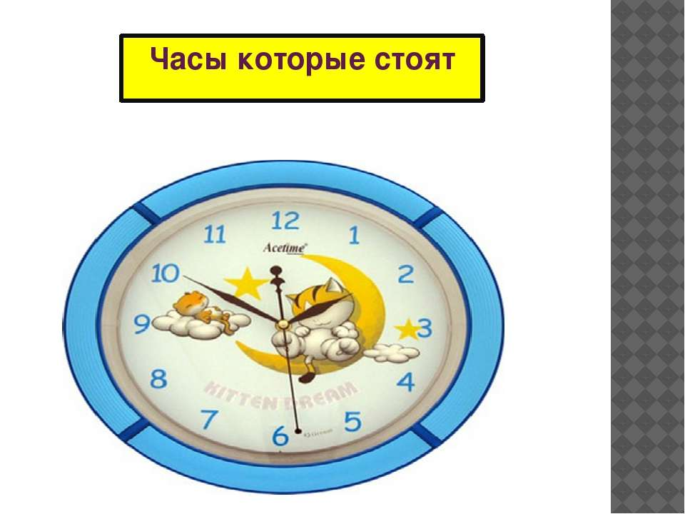 Часы которые стоят