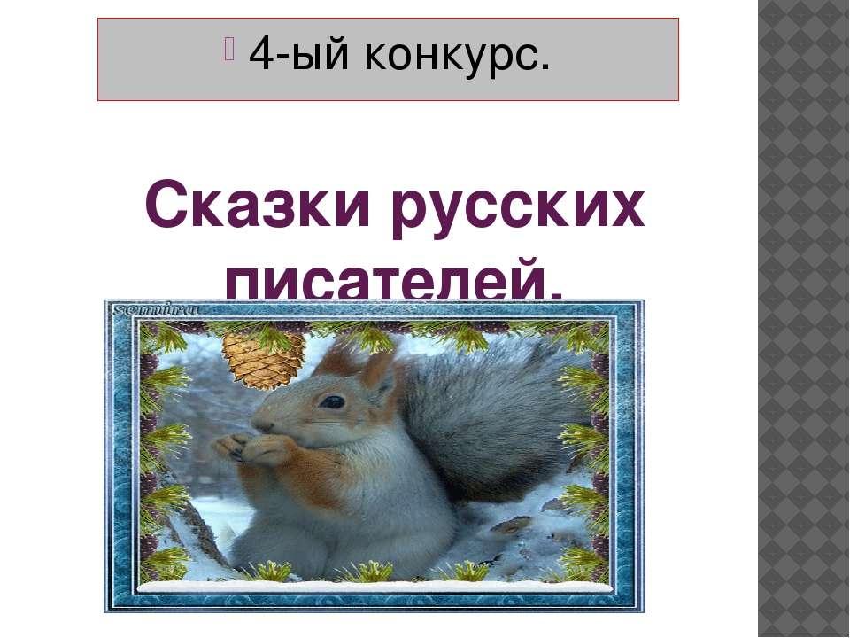 Сказки русских писателей. 4-ый конкурс.