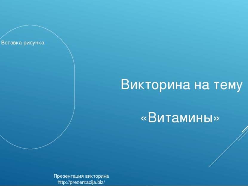 Викторина на тему «Витамины» Презентация викторина http://prezentacija.biz/