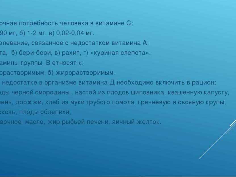 6. Суточная потребность человека в витамине С: а) 50-90 мг, б) 1-2 мг, в) 0,0...