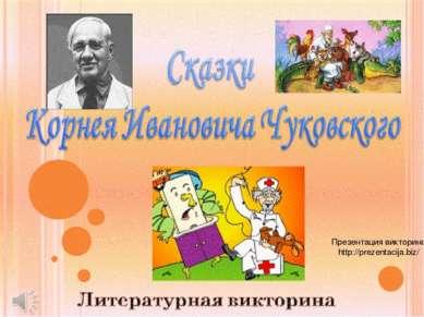Презентация викторина http://prezentacija.biz/