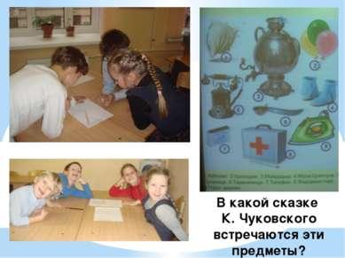 В какой сказке К. Чуковского встречаются эти предметы?
