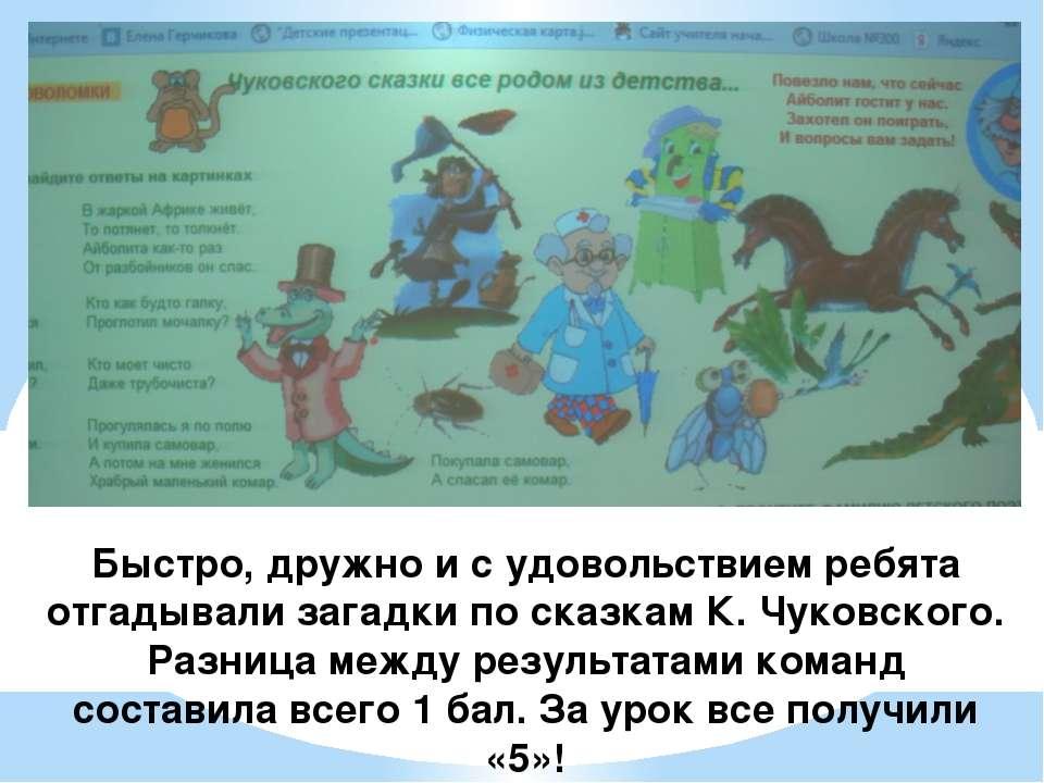 Быстро, дружно и с удовольствием ребята отгадывали загадки по сказкам К. Чуко...
