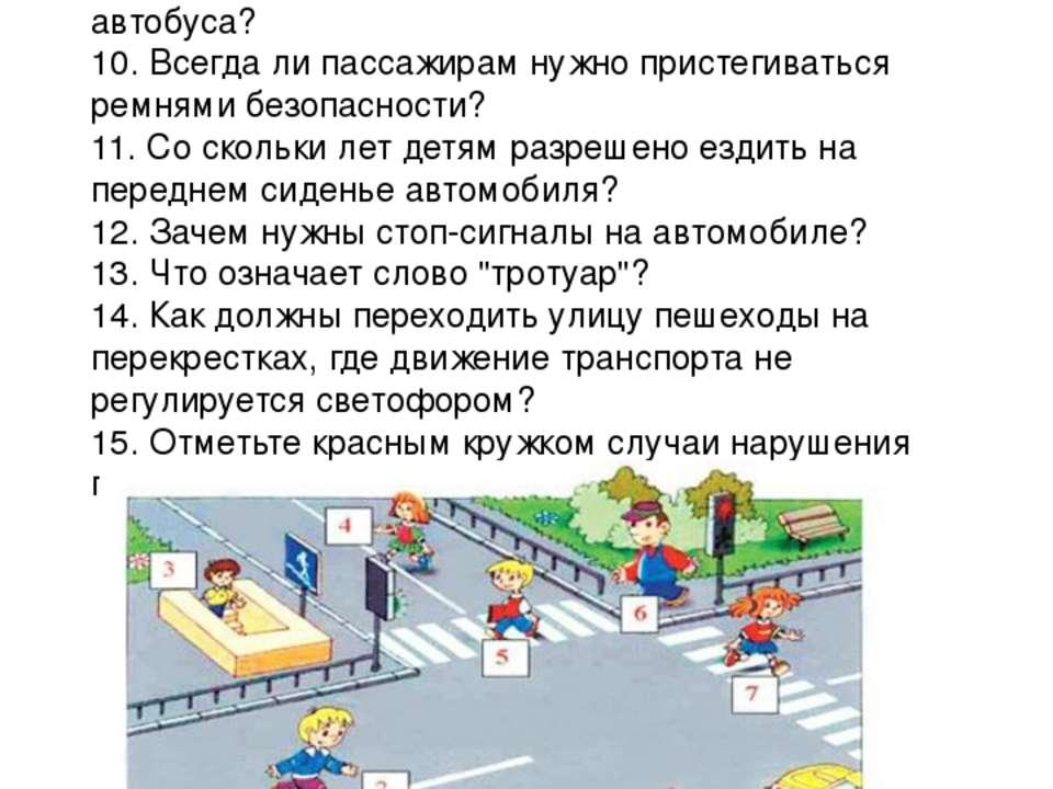 7.Назовите причины дорожно-транспортных происшествий с пешеходами. 8. . Какое...