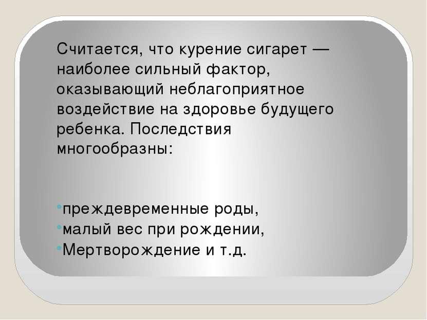 Считается, что курение сигарет — наиболее сильный фактор, оказывающий неблаго...