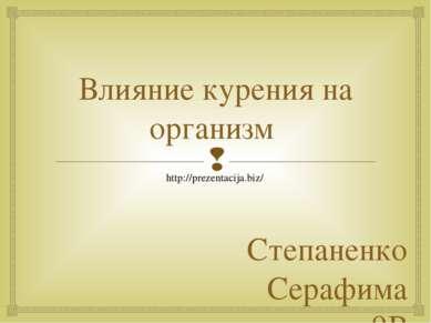 Влияние курения на организм Степаненко Серафима 9В http://prezentacija.biz/