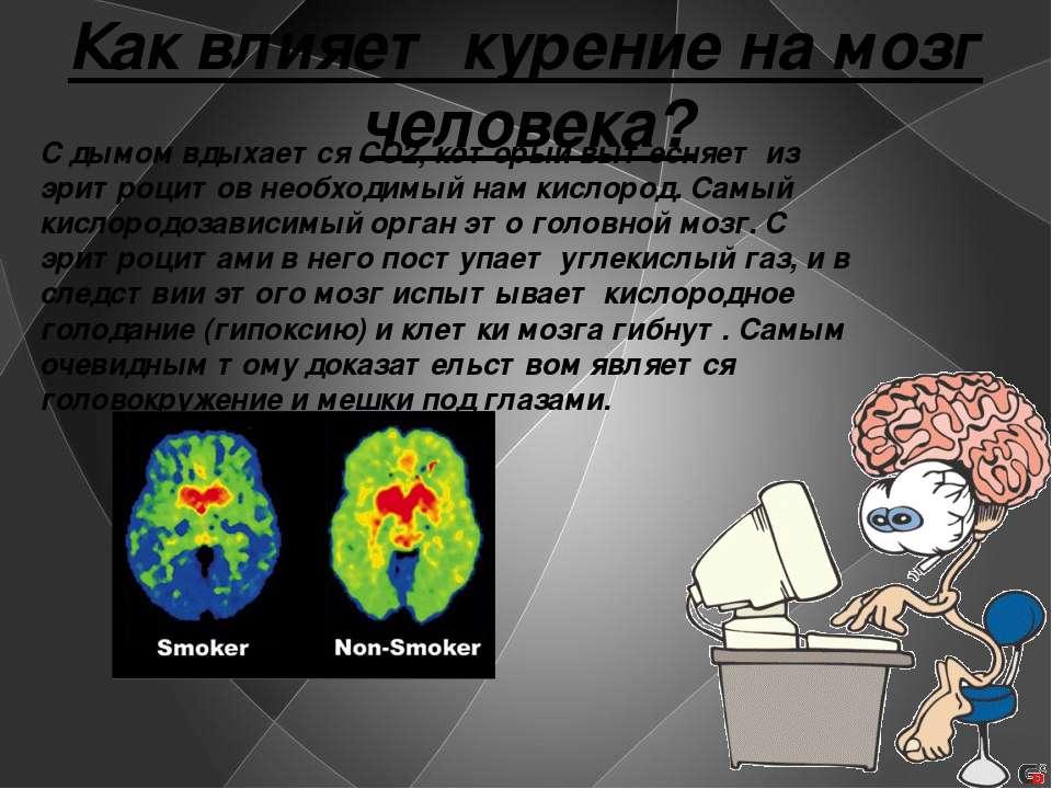Как влияет курение на мозг человека? С дымом вдыхается СО2, который вытесняет...
