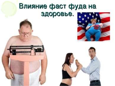 Влияние фаст фуда на здоровье.
