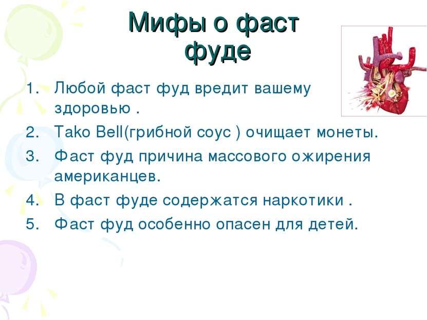Мифы о фаст фуде Любой фаст фуд вредит вашему здоровью . Tako Bell(грибной со...