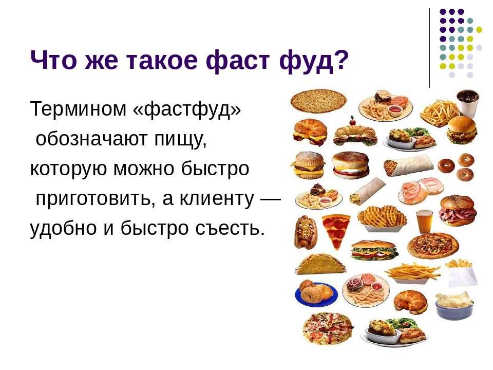 Что же такое фаст фуд? Термином «фастфуд» обозначают пищу, которую можно быст...