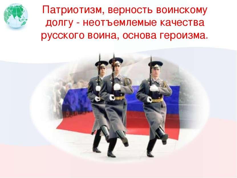 Патриотизм, верность воинскому долгу - неотъемлемые качества русского воина, ...