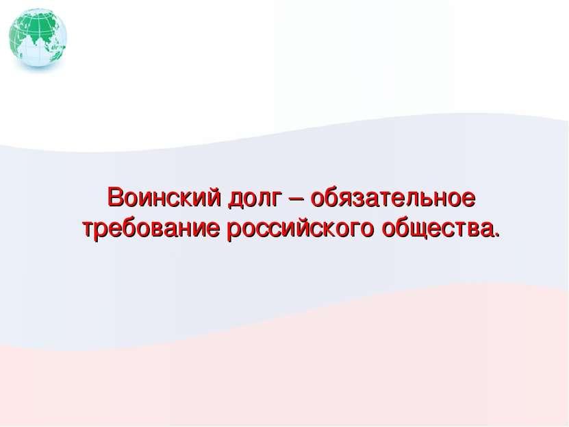 Воинский долг – обязательное требование российского общества.