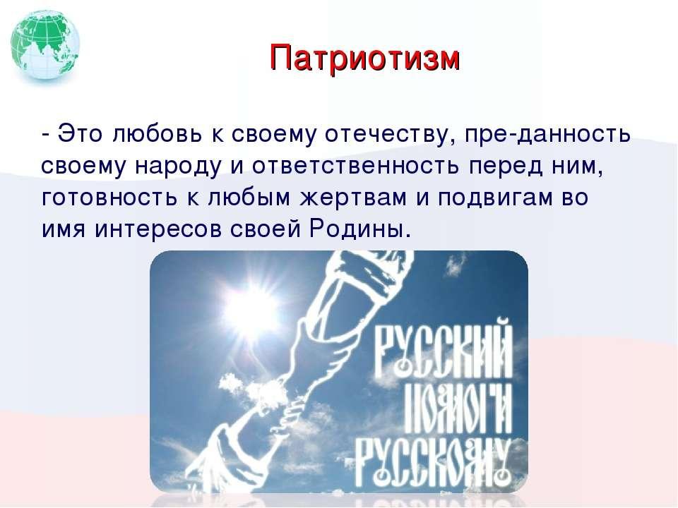 Патриотизм - Это любовь к своему отечеству, пре данность своему народу и отве...